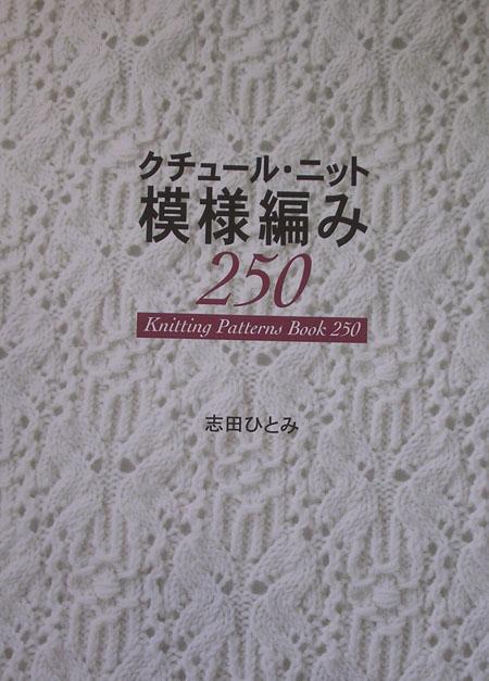 Japanesepatternbook